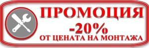 Монтаж 20