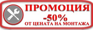 Монтаж 50