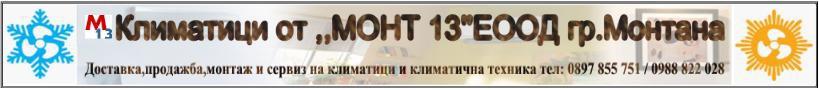 Климатици от ,,МОНТ 13''ЕООД гр.Монтана